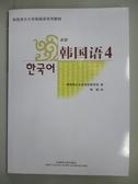 【書寶二手書T4/語言學習_ZAZ】韓國語‧4(新版‧附贈MP3)_韓國首爾大學語言教育院,  韓梅