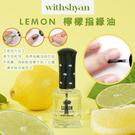 韓國withshyan LEMON 檸檬指緣油 15ml
