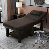 美容床 美容床美容院專用折疊按摩床理療床推拿床家用美睫紋身紋繡床【幸福小屋】