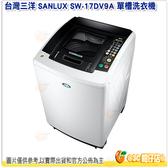 [送好禮/含運含基本安裝]台灣三洋 SANLUX SW-17DV9A 單槽洗衣機 超音波 DD直流變頻 保固三年 公司貨