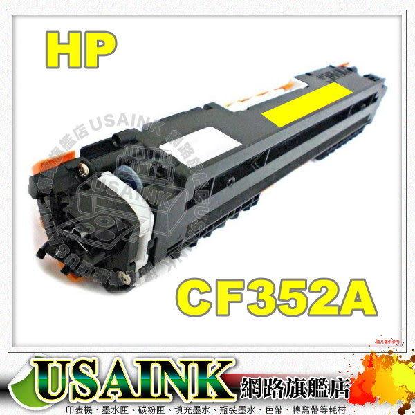 USAINK☆HP CF352A /130A 黃色相容碳粉匣 適用 HP LaserJet Pro 100 M153/M176n/M176nw/M177fw/M177/M176