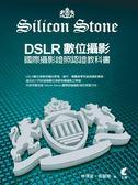 (二手書)DSLR數位攝影-Silicon Stone 國際攝影證照認證教科書