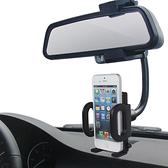 後照鏡手機支架 通用支架 車用支架 通用手機支架 夾式支架