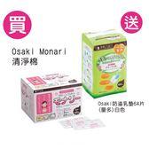 Osaki Monari 清淨棉/100入 送Osaki防溢乳墊64片(量多)白色-贈品效期2019/4