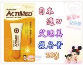 麗嬰兒童玩具館~100%日本原裝進口-ACTIMED艾迪美 護唇膏(10g).公司貨