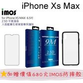 【iMOS】人造藍寶石2.5D平面滿版螢幕玻璃貼保護貼 iPhone Xs Max (6.5吋)
