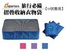 Departure 旅行趣 衣物整理袋 衣物整理袋 行李箱衣物袋 行李分裝袋 分類袋 收納袋 打包袋【M號】