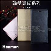 【Hanman】諾基亞 NOKIA 3.1 5.2吋 真皮皮套/翻頁式側掀保護套/手機套/保護殼-ZW