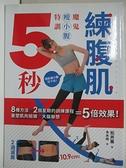 【書寶二手書T5/養生_HL9】5秒練腹肌:魔鬼瘦小腹特訓_松井薫,  木木咲