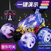 遙控車 大號遙控特技翻斗車遙控車可充電動遙控汽車兒童玩具男孩玩具汽車【快速出貨】