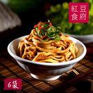 紅豆食府SH.新品上市~拌麵(川味擔擔麵)(4入/袋,共六袋)﹍愛食網