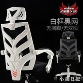 電腦椅家用辦公座椅現代簡約轉椅可躺人體工學游戲電競椅子 js12315『小美日記』