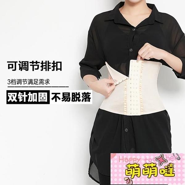束腰帶女塑腰束腹束縛瘦身收腹塑身衣產后燃脂綁帶神器腰封小肚子【萌萌噠】