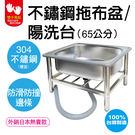 【雙手萬能】頂級不鏽鋼低水槽/拖布盆(W...