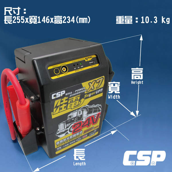 【CSP】電霸 救車線 X7 哇電WOWPOWER 汽車緊急啟動24V 行動電源 台灣製