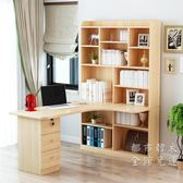 書桌實木書桌書架組合轉角臺式電腦桌臥室兒童學習桌寫字桌辦公桌家用