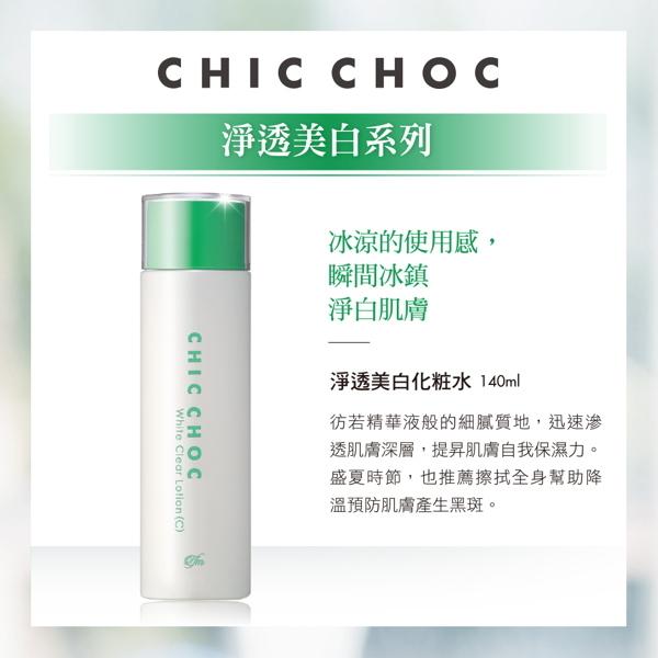 CHIC CHOC 淨透白肌涼感保養組(2款任選)