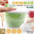 大容量蔬果甩乾脫水器 5L 送沙拉切菜器 蔬菜瀝水器 濾水器 洗菜器【ZF0401】《約翰家庭百貨