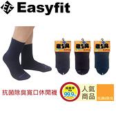 Easyfit 抗菌除臭寬口休閒襪(22~26cm)【愛買】