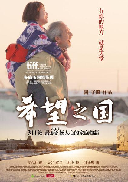 希望之國 DVD (音樂影片購)