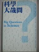 【書寶二手書T7/科學_ZBE】科學大哉問-從宇宙到夢境20個令人驚嘆的科學旅程_陳雅雲, 哈里特
