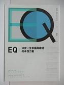 【書寶二手書T2/心靈成長_AP2】EQ:決定一生幸福與成就的永恆力量_丹尼爾.高曼
