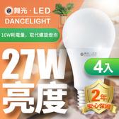 舞光 LED燈泡16W 亮度等同27W螺旋燈泡-4入組白光6500K-4入
