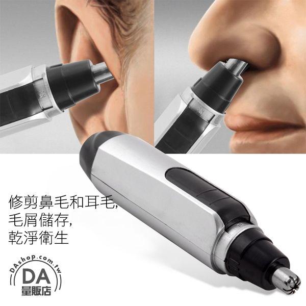 電動 修鼻毛器 鼻毛剪 鼻毛修剪器 鼻毛機 鼻毛刀 耳毛 鼻毛器 方便輕巧 清理儀容(58-014)