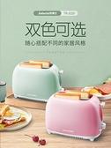 吐司機 杰博士烤面包機迷你小型家用早餐多士爐土吐司加熱面包2片全自動 『向日葵生活館』