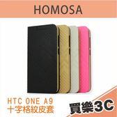 HTC ONE A9 十字格紋 側掀式皮套(四色可選),HOMOSA 保護皮套,送保護貼