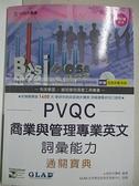 【書寶二手書T1/語言學習_KO3】PVQC商業與管理專業英文詞彙能力通關寶典_e檢研究團隊