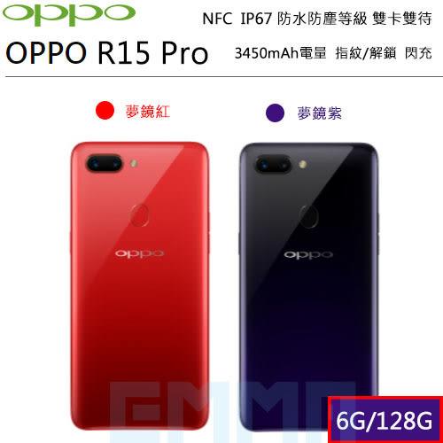 【送玻保】OPPO R15 Pro 6.28吋 6G/128G 雙卡 3430mAh電量 臉部解鎖 NFC IP67 防水塵等級 智慧型手機