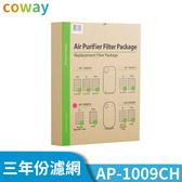 Coway 加護抗敏型三年份濾網組 AP-1009CH適用 1009濾網 Coway濾網 原廠公司貨