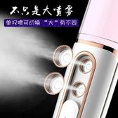 補水儀補水儀納米噴霧器手持可愛便攜充電式小型冷噴機美容儀保濕蒸臉器 交換禮物