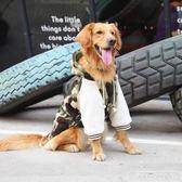 金毛衣服狗狗阿拉斯加拉布拉多冬天加厚中型大型犬幼犬加絨秋冬裝『韓女王』