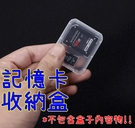 【世明國際】 記憶卡 保護盒 收納盒 相...