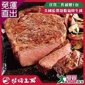 勝崎 美國1855黑安格斯濕式熟成超厚切肋眼牛排2片組 (400公克±10%/1片)【免運直出】