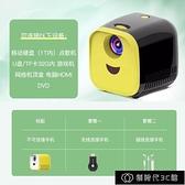 現貨嘟影新款L1迷你手機投影儀家用微型便攜LED投影機可連手機無線WI【新年搶購】