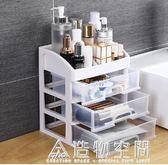 化妝品收納盒女防塵置物架桌面護膚品整理箱 造物空間NMS