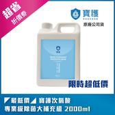 ◤最低價◢寶護 次氯酸 專業級除菌大補充組 2000ml 防護/替代酒精/清潔/乾洗手