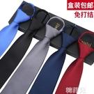 領帶領結 懶人拉鍊式領帶男士正裝商務職業易拉得學生免打結婚黑色8cm寬版 韓菲兒