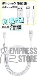 【妃航】大降價 5米 iPhone 5s/5 Lightning 數據線 傳輸線 iPad mini 1 / 2