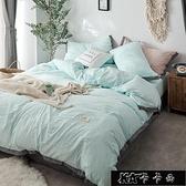 日式簡約純色水洗棉四件套 白色酒店風床單床笠被套單雙人11-14【全館免運】