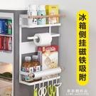 廚房冰箱側面置物架紙巾保鮮膜磁吸掛架儲物調味料壁掛用品收納架 果果輕時尚NMS