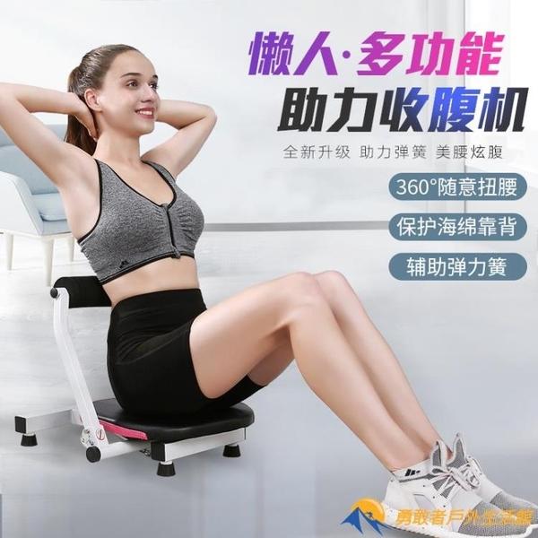 仰臥起坐輔助健身器材家用懶人收腹機仰臥板