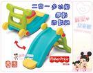 麗嬰兒童玩具館~費雪-二合一多功能運動遊戲組-滑梯搖搖馬一次到位