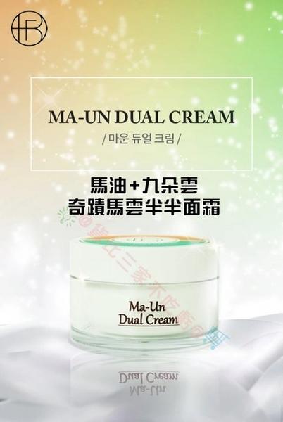 Ma-Un 馬油+九朵雲 奇蹟面霜 安瓶 補水 夜間精華 毛孔 清潔 膠原蛋白