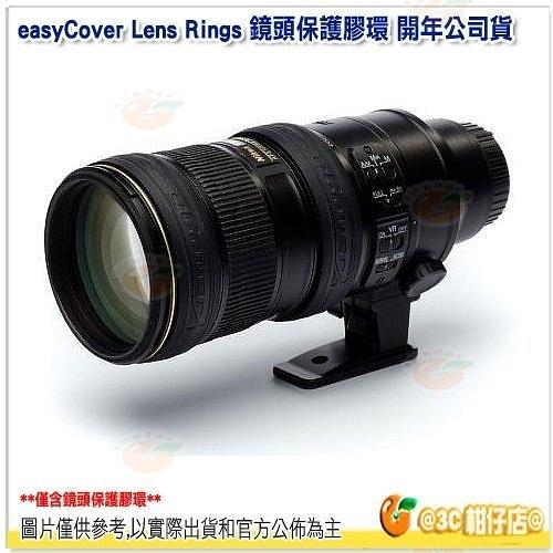 @3C 柑仔店@ easyCover Lens Rings 2LRB 鏡頭保護膠環 黑色 公司貨 矽膠雙套環 防滑