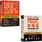 《New TOEIC多益新制黃金團隊》+《FINAL終極版5回全真試題+詳解》