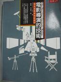 【書寶二手書T8/影視_YEY】電影導演的技術:鏡頭運動與場面調度_史蒂文•卡茨